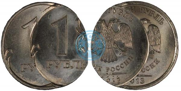 1 рубль 2013 СПМД, тройной удар (фото: Meteorid)