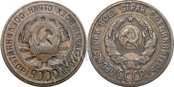 20 копеек 1924-1931 залипуха, монетный брак