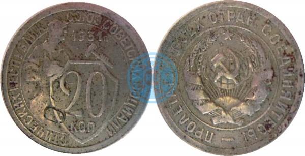 20 копеек 1931, листовое клеймо 9