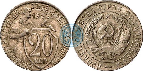 20 копеек 1932 (шт.1.2), отчеканенная на заготовке 15-копеечной монеты (фото: аукцион NG SA №5)