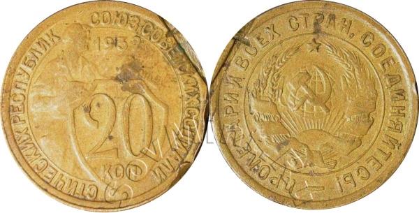20 копеек 1932, заготовка 3-копеечной монеты