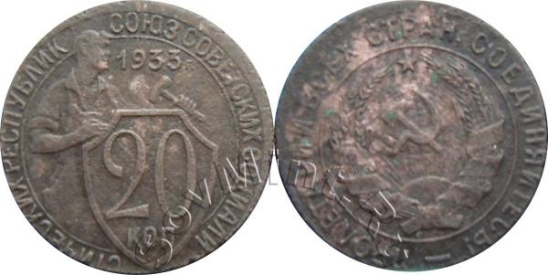 20 копеек 1933 на заготоке 15 копеек