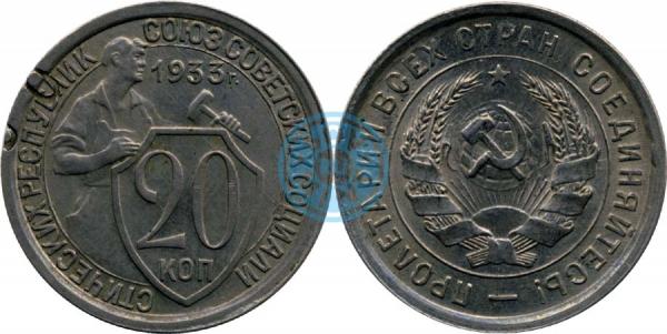 20 копеек 1933, листовое клеймо 98