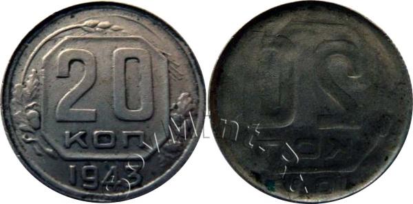 20 копеек 1943 залипуха, монетный брак