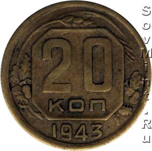 20 копеек 1943 на заготовке 3 копеек