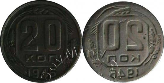 20 копеек 1946, залипуха