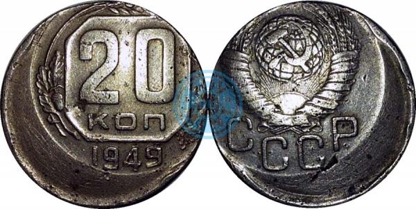 20 копеек 1949, смещение