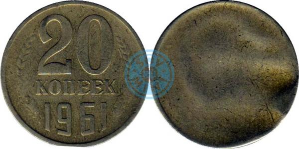 20 копеек 1961 односторонний чекан