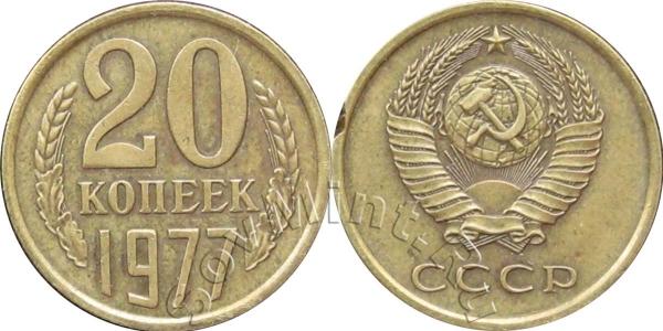 20 копеек 1977 на заготовке 3 копеек