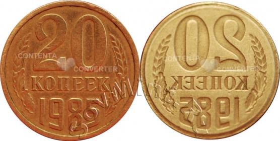 20 копеек 1985 залипуха, монетный брак