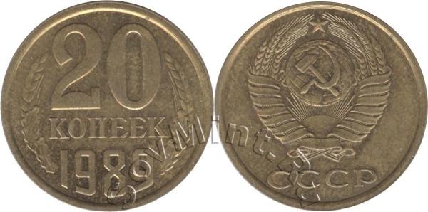 20 копеек 1989 желтая, на заготовке 3 копеек