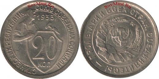 20 копеек 1933 брак поворот