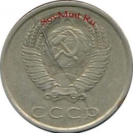 20 копеек 1980 раскол штемпеля