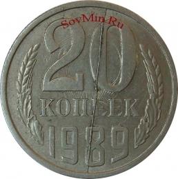 20 копеек 1989 раскол штемпеля