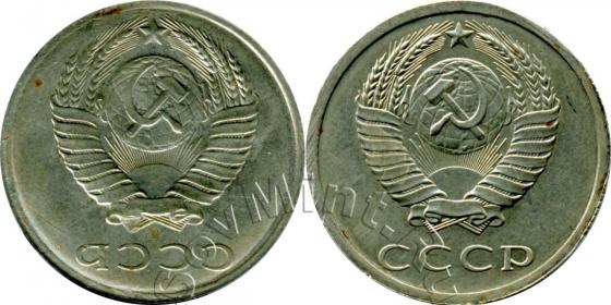 20 копеек 1961-1991 годов, гербовая залипуха
