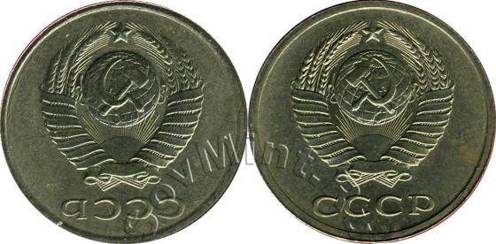 20 копеек залипуха, монетный брак