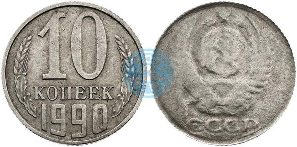 10 копеек 1990 года. Такой брак возникает при одновременной чеканке в печатном кольце двух монетных заготовок.