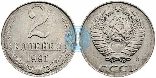 2 копейки 1991 года. Чеканка на монетной заготовке другого номинала - использован кружок от 10 копеек.
