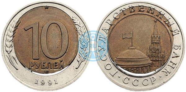 10 рублей 1991 года. Чекан на некондиционной биметаллической монетной заготовке системы