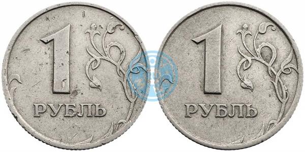 Рубль 1997 года. Ошибочная чеканка монеты двумя одинаковыми оборотными штемпелями.