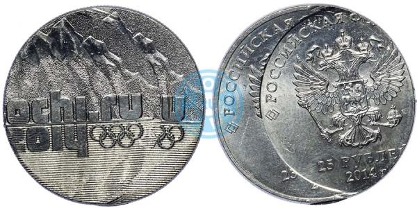 25 рублей 2014 СПМД Олимпиада в Сочи (Горы), двойной удар (фото: аукцион coins.ee)