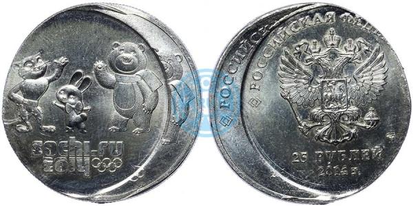 25 рублей 2014 СПМД Олимпиада в Сочи (Талисманы Игр), двойной удар (фото: аукцион coins.ee)