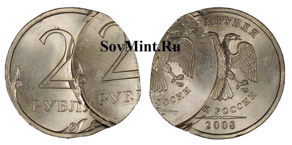 2 рубля 2008 СПМД, двойной удар