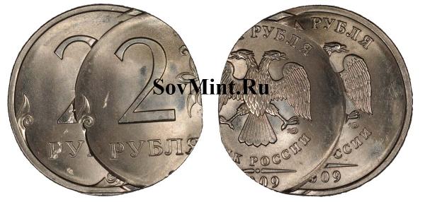 2 рубля 2009 СПМД, двойной удар