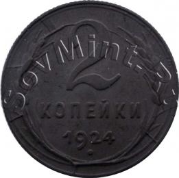 2 копейки 1924, раскол