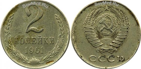 2 копейки 1961, белая (перепутка, на заготовке 10 копеек)