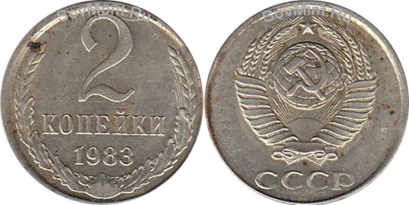 2 копейки 1983, белая (перепутка, на заготовке 10 копеек)