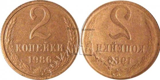 2 копейки 1986 залипуха, монетный брак