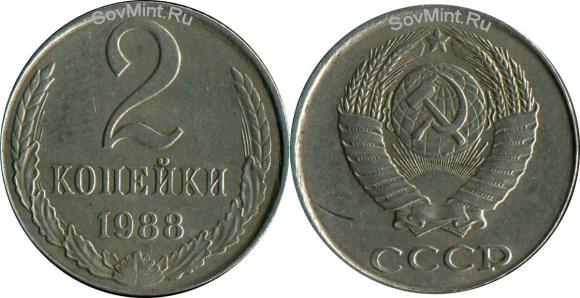 2 копейки 1988, белая (перепутка, на заготовке 10 копеек)