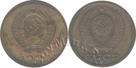 2 копейки, гербовая залипуха 1961-1991 годов