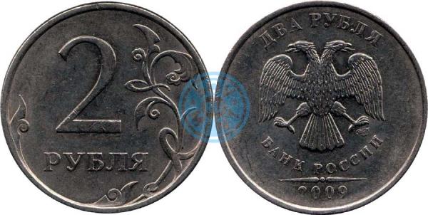 2 рубля 2009 СПМД (плакировка вместо гальванопокрытия)
