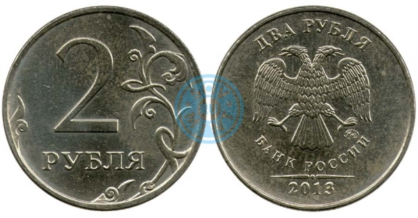 2 рубля 2013 ММД, немагнитные (металл старого типа)