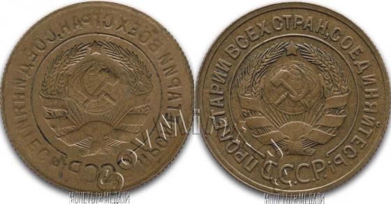 3 копейки 1926-1935, залипуха, герб