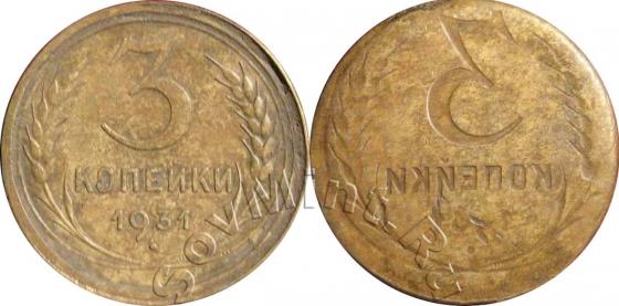 3 копейки 1931 залипуха, монетный брак