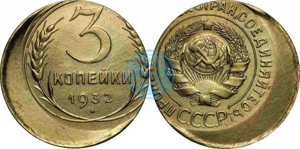 3 копейки 1932, смещение изображения при чеканке