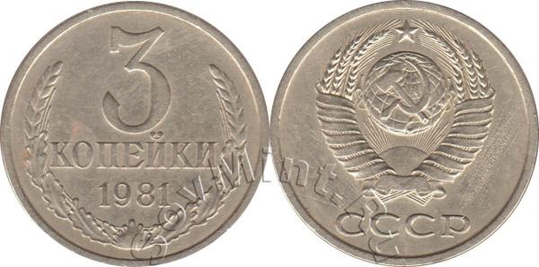 3 копейки 1981 белая (на заготовке 20 копеек)
