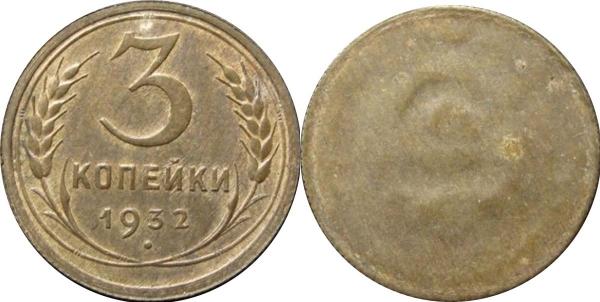 3 копейки 1932 односторонний чекан