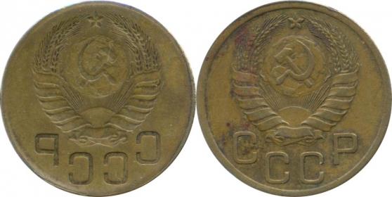 3 копейки 1937-1946 залипуха, монетный брак