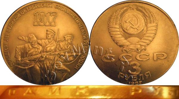 3 рйбля 1987 на заготовке 1 рубля