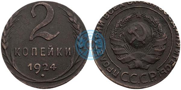 2 копейки 1924 года. Чеканка на монетной заготовке другого номинала — использован кружок от 1 копейки.