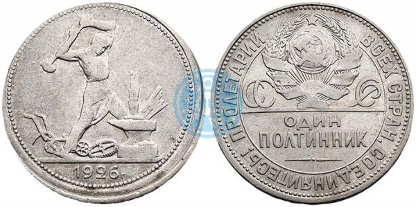 Полтинник 1926 года. Сдвиг одного из рабочих штемпелей (оборотного), при чеканке гурченой монетной заготовки.