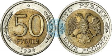50(100r)1992
