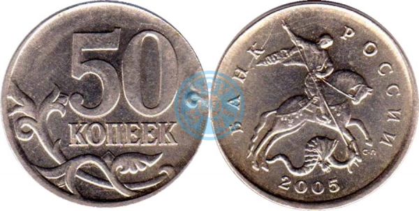 50 копеек 2005 СПМД, на заготовке 5 копеек