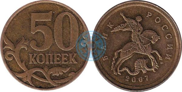 50 копеек 2007 - 10 копеек 2007 ММД,