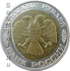 50 рублей 1992 ММД, запрессовка стружки