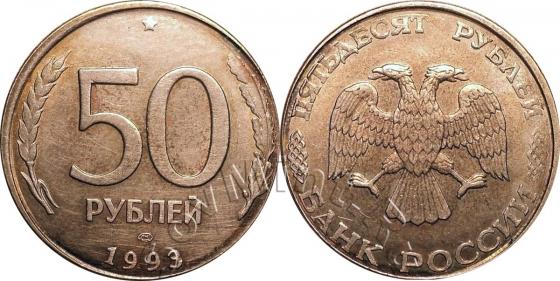 50 рублей 1993 ЛМД на заготовке 20 рублей
